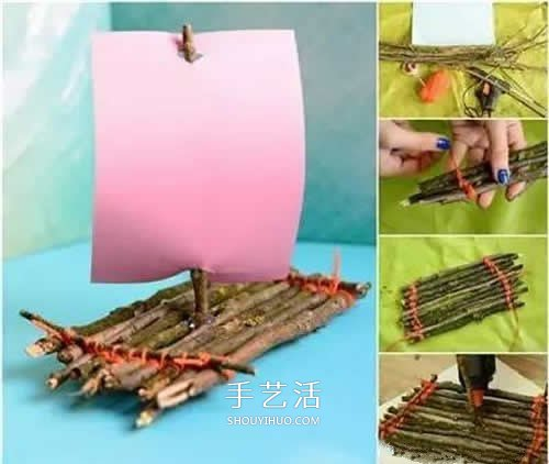 幼儿园手工制作竹筏 树枝竹筏的做法图解 -  www.shouyihuo.com