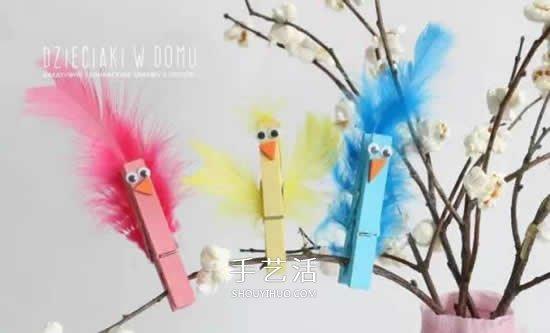 木夹子手工制作小鸟 幼儿园小鸟的制作教程 -  www.shouyihuo.com