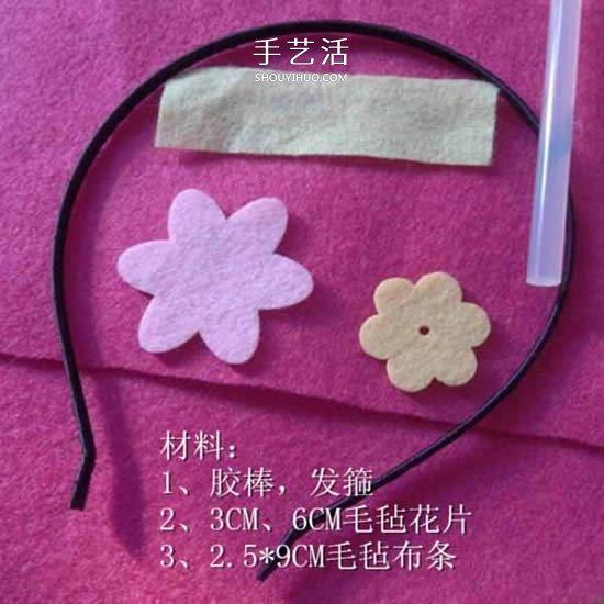 簡單毛氈布花手工製作 粘貼到發箍上做裝飾