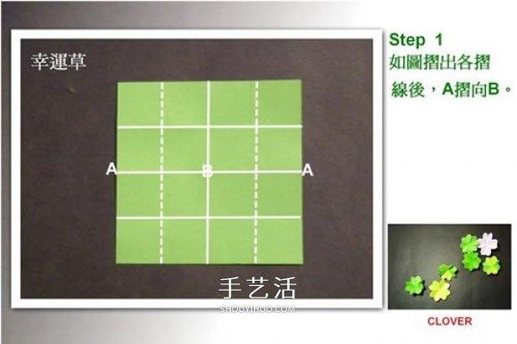 雙色幸運草的折法圖解 兩張紙折四葉草的方法