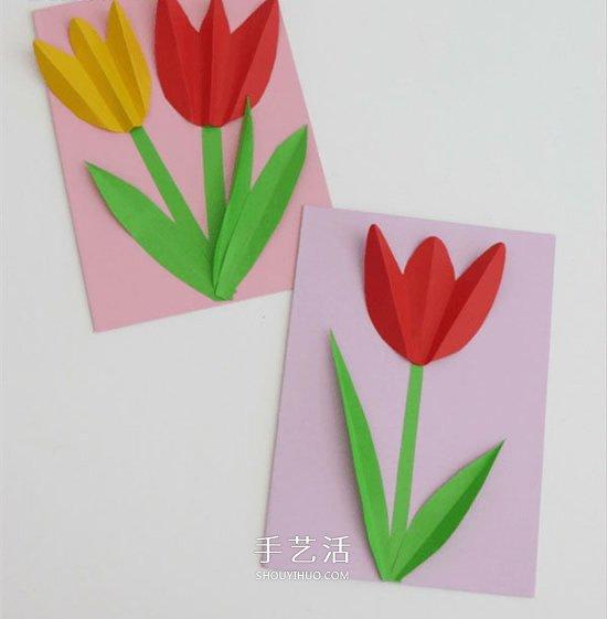 簡單鬱金香花賀卡做法 卡紙手工製作花朵賀卡