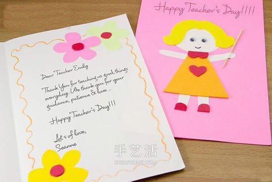 给老师送上祝福!简单又漂亮教师节贺卡做法 -  www.shouyihuo.com