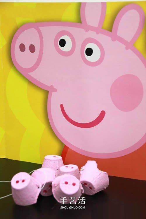 送你一个小猪佩奇鼻子!鸡蛋托做猪鼻子的方法 -  www.shouyihuo.com