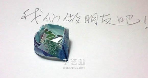 简单纸币折纸教程 折一个浪漫爱心戒指的折法 -  www.shouyihuo.com