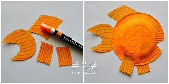 纸盘手工制作金鱼 简单又好玩的废物利用 -  www.shouyihuo.com