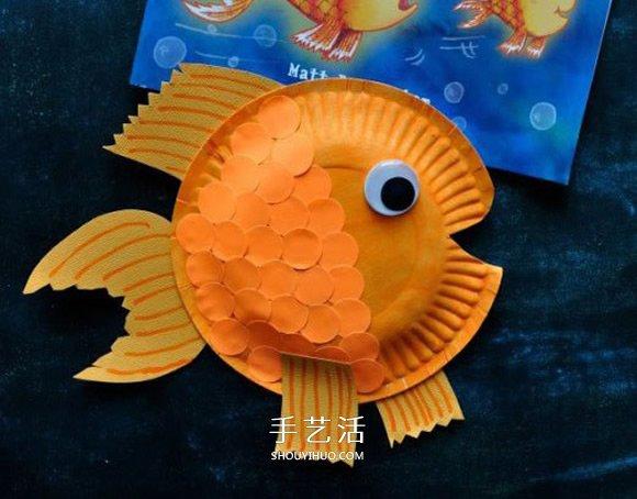 紙盤手工製作金魚 簡單又好玩的廢物利用