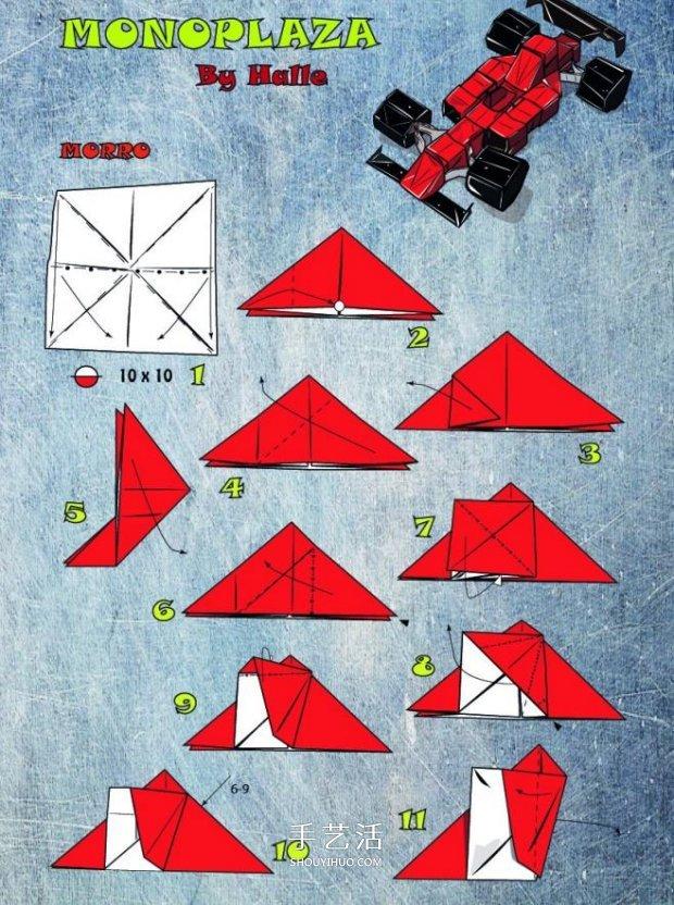 方程式賽車的摺紙方法圖解 作品看着很逼真!