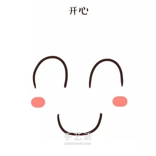可爱卡通表情简笔画 简单的表情简笔画图片 -  www.shouyihuo.com