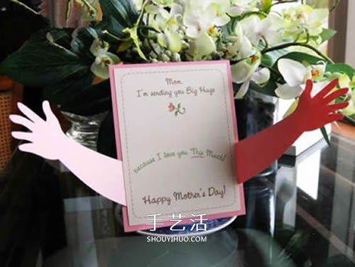 给妈妈一个大大的拥抱!超暖心母亲节贺卡DIY -  www.shouyihuo.com