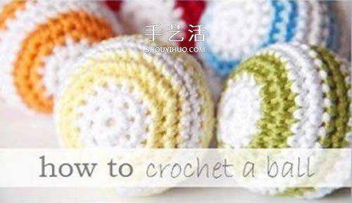 可愛又漂亮!手工鉤針編織毛線球的方法圖解