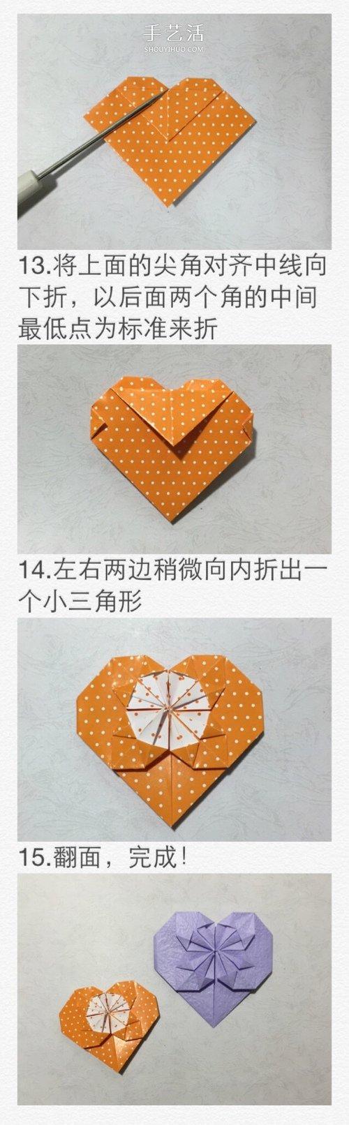 詳細摺紙教程:漂亮心花怒放的折法步驟圖解