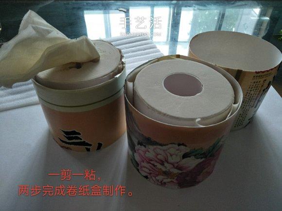 简单容易学!自制厕所卫生间卷纸盒的方法 -  www.shouyihuo.com