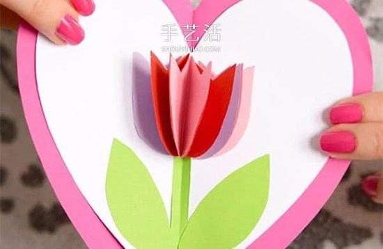 儿童手工制作母亲节郁金香爱心卡片的方法 -  www.shouyihuo.com
