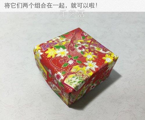 简单又好看的方形礼盒手工折纸图解教程 -  www.shouyihuo.com
