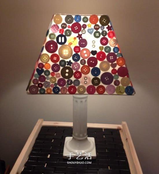 舊檯燈的改造方法 用紐扣粘貼讓燈罩變好看!