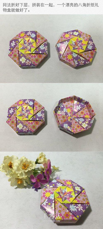 有特色八角禮盒摺紙圖解 就像設計有層層機關