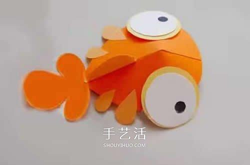 仿佛在水中游来游去 用卡纸做卡通小金鱼教程 -  www.shouyihuo.com