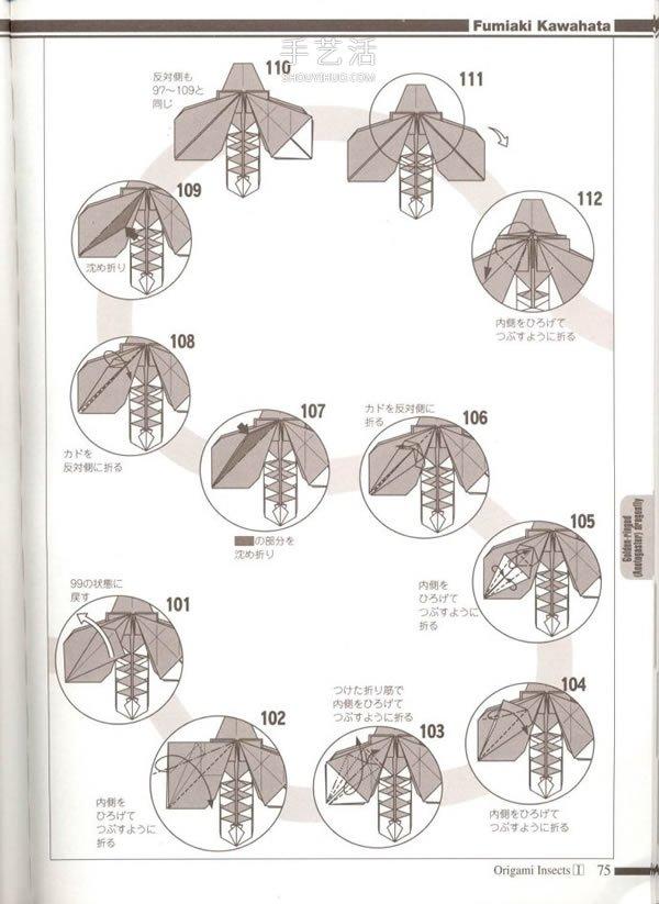 手工折纸逼真蜻蜓图解 怎么做纸蜻蜓的折法 -  www.shouyihuo.com