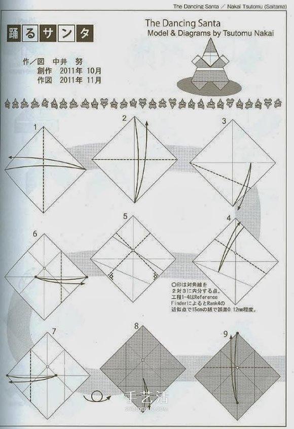 会跳舞的圣诞老人折纸图解 跟着一起跳起来! - www.shouyihuo.com