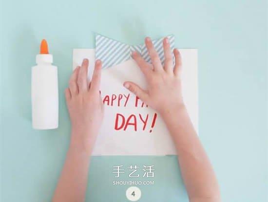 简单又好看父亲节卡片手工制作 谁都学得会! -  www.shouyihuo.com