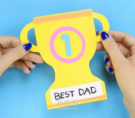 创意有趣的父亲节贺卡 手工奖杯卡片制作方法 -  www.shouyihuo.com