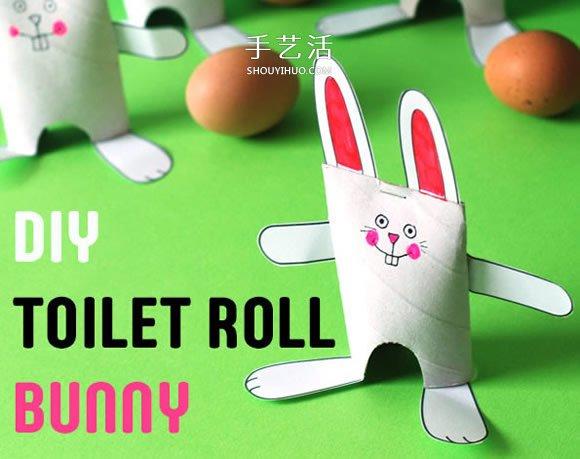 幼儿园废物利用做小白兔 卷纸筒制作兔子图解 -  www.shouyihuo.com