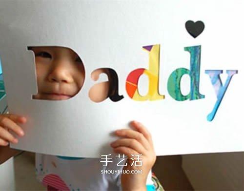 幼儿园父亲节贺卡手工制作 超级简单漂亮! -  www.shouyihuo.com