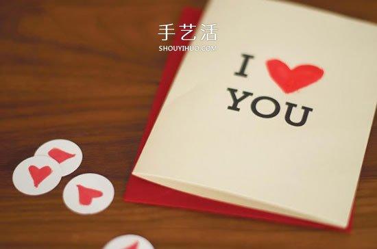 """最简单又简洁好看的""""我爱你""""卡片手工制作 -  www.shouyihuo.com"""