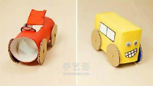 幼兒園牛奶盒廢物利用 手工製作玩具小汽車