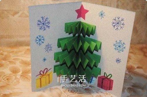 圣诞节立体圣诞树贺卡的制作方法图解教程 -  www.shouyihuo.com