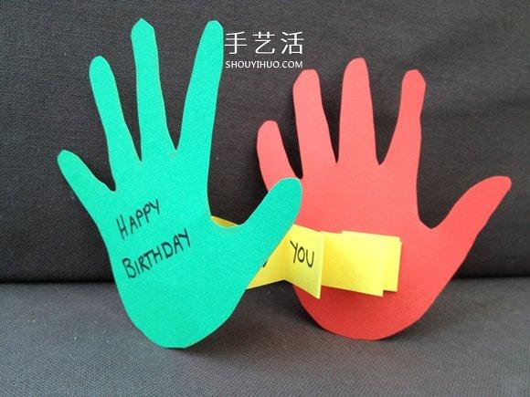 简单又有创意的手掌生日贺卡手工制作方法 -  www.shouyihuo.com