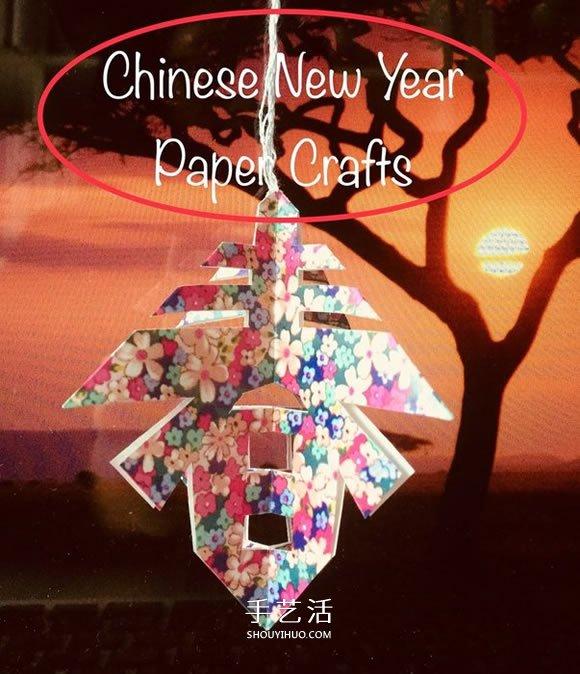 簡單又漂亮新年立體春字掛飾的剪紙方法