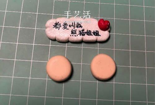 超萌粘土佩奇的製作方法圖解