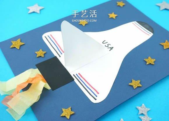 卡紙手工製作航天飛機圖解教程