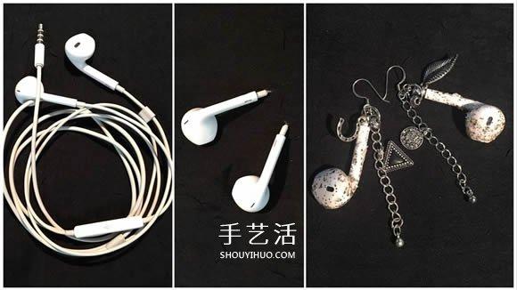 舊耳機手工製作創意耳環圖解教程