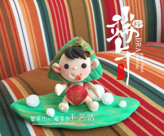 超轻粘土手工制作粽子福娃图解教程 -  www.shouyihuo.com