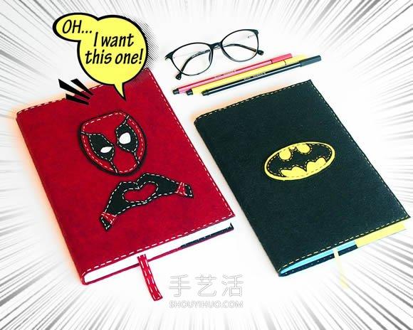 自制超级英雄书套!送给爸爸的父亲节礼物 -  www.shouyihuo.com