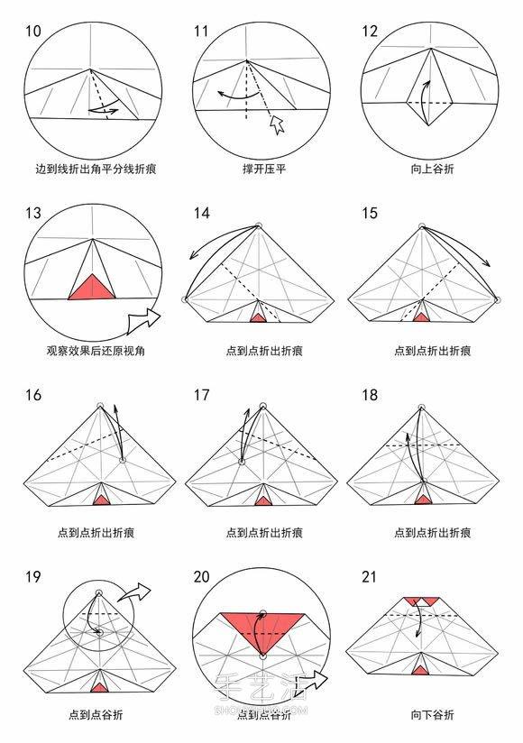 只用一张纸完成!双色翅膀心的折法图解 -  www.shouyihuo.com