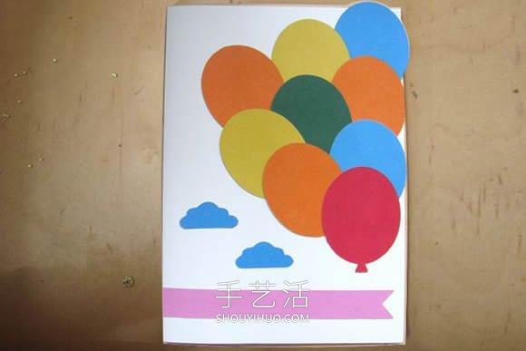 天空中的节日气球!自制漂亮贺卡的方法教程 -  www.shouyihuo.com