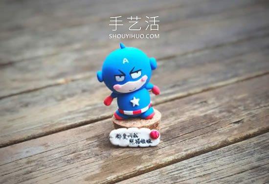 超轻粘土手工制作卡通美国队长的做法 -  www.shouyihuo.com