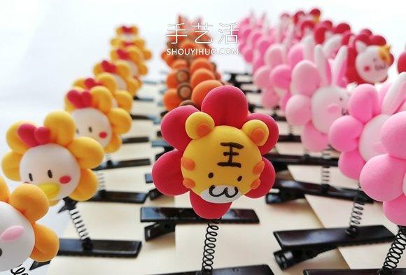 超轻粘土手工制作动物小花发卡的做法教程 -  www.shouyihuo.com