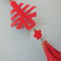 剪纸手工制作新年春字挂饰的做法教程