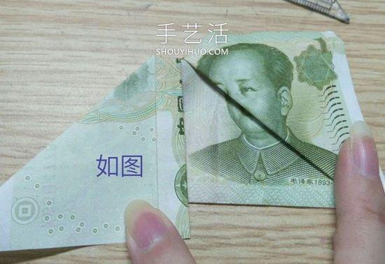 如何用纸币折戒指爱心的方法步骤图解教程 -  www.shouyihuo.com