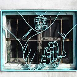 铁花窗图案设计DIY,重现台湾最美丽铁花窗风情